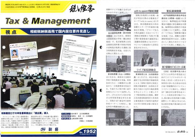 tax-management1952