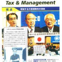 tax-management1965